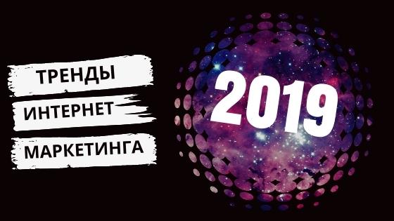 Главные тренды интернет маркетинга 2019