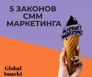 5 законов СММ маркетинга