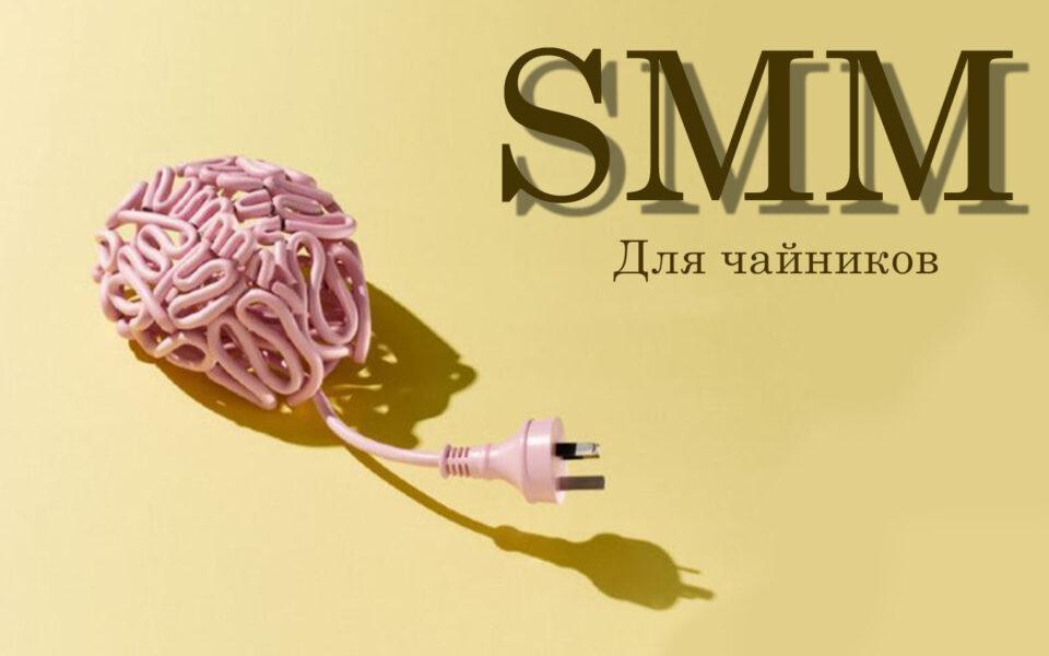 SMM для чайников