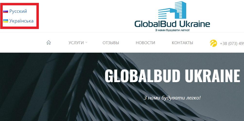добавление переключателя языков на сайт